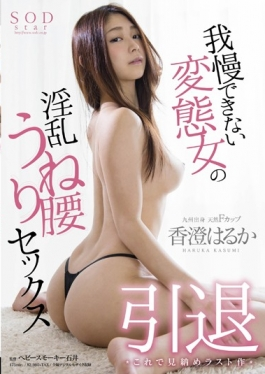 Bokep Jepang STAR-660 Nasty Swell Waist Sex Pervert Woman Can Not Be Much Patience Kasumi