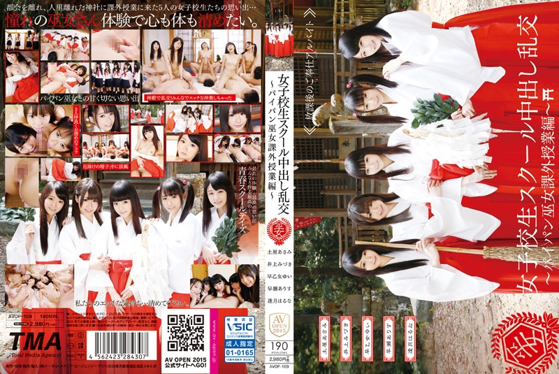 bokep jepang AVOP-109 Orgy - Shaved Miko Extracurricular Tuition Hen Pies School Girls School